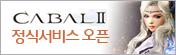 카발2 CBT 모집