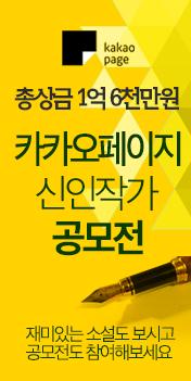 카카오페이지 x 한국창작스토리 작가협회 웹소설 신인작가 멘토링 공모전